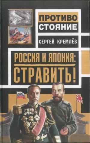 Россия и Япония: стравить!