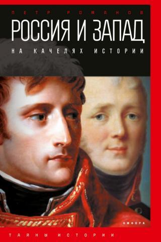 Россия и Запад на качелях истории. От Павла I до Александра II