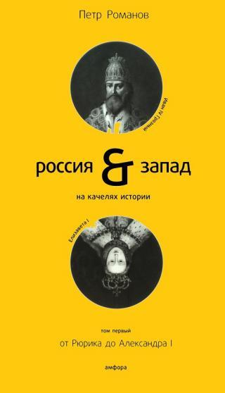 Россия и Запад на качелях истории. Том 1 [От Рюрика до Александра I]