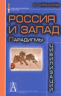 Россия и Запад. Парадигмы цивилизаций