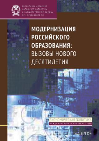 Россия: interregnum. Исторический опыт модернизации России (вторая половина XIX – начало ХХ в.). Часть II.
