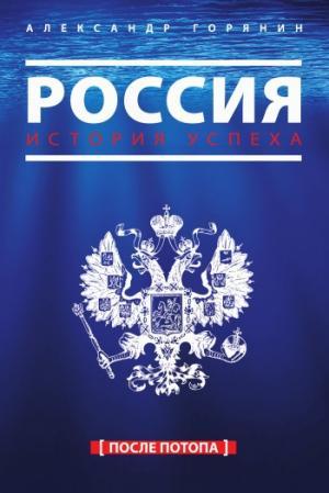 Россия. История успеха. После потопа