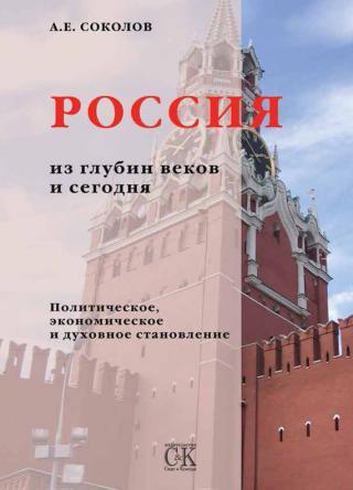 Россия из глубин веков и сегодня. Политическое, экономическое и духовное становление