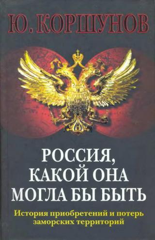 Россия. Какой она могла бы быть. История приобретений и потерь заморских территорий