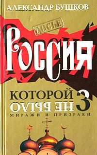 Россия, которой не было - 3. Миражи и призраки
