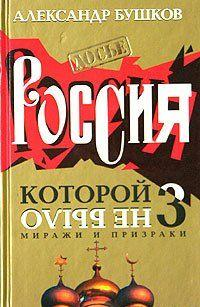 Россия, которой не было — 3. Миражи и призраки