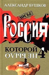 Россия, которой не было — 4. Блеск и кровь гвардейского столетия.