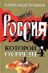 Россия, которой не было – 4. Блеск и кровь гвардейского столетия