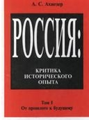 Россия: критика исторического опыта. Том1