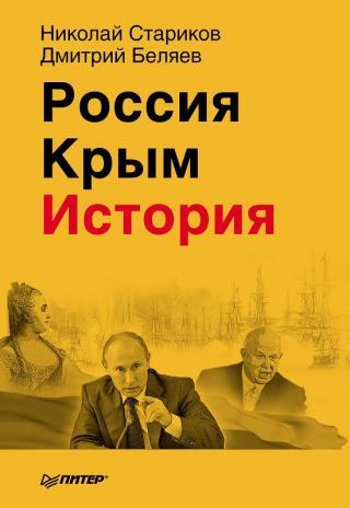 Россия. Крым. История.