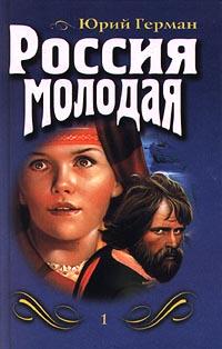 Россия молодая. Книга 1