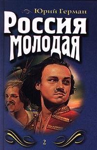Россия молодая. Книга вторая
