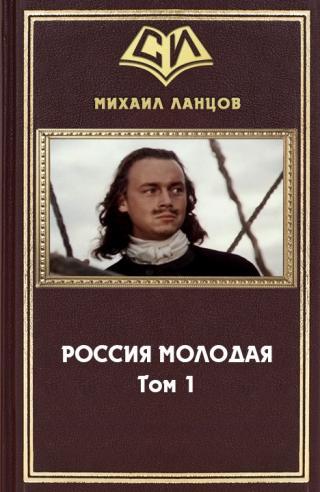 Россия Молодая. Том 1