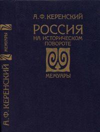 Россия на историческом повороте: Мемуары [Maxima-Library]