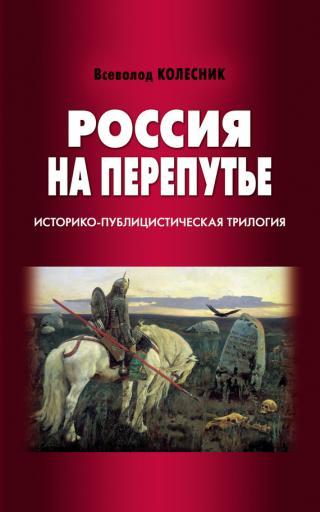 Россия на перепутье [Историко-публицистическая трилогия]