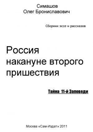 Россия накануне второго пришествия. ТАЙНА 11-й ЗАПОВЕДИ