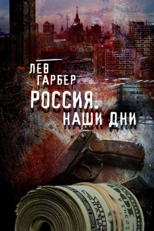 Россия. Наши дни