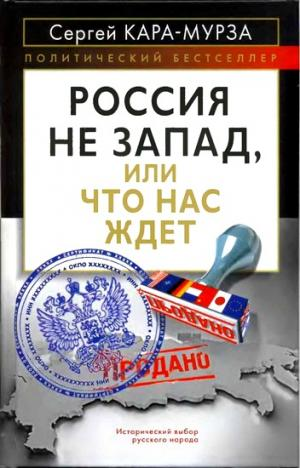 Россия не Запад, или Что нас ждет