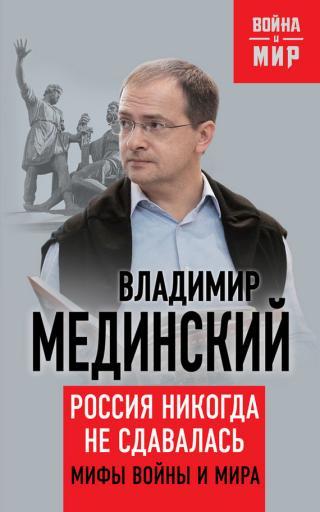 Россия никогда не сдавалась [Мифы войны и мира]