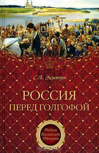 Россия перед голгофой. Эпоха великих реформ
