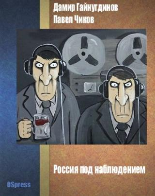 Россия под наблюдением [Неправительственный доклад]