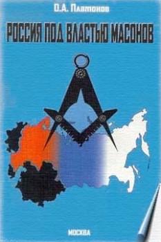 Россия под властью масонов  [с иллюстрациями]