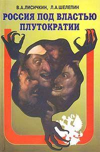 Россия под властью плутократии