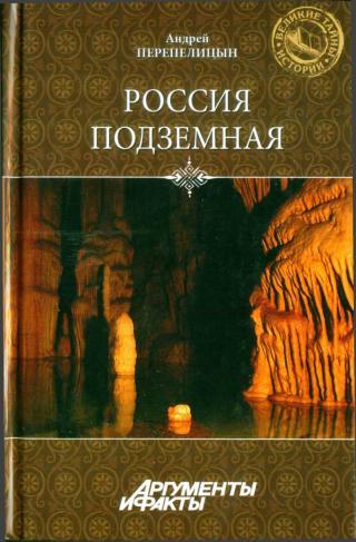 Россия подземная. Неизвестный мир у нас под ногами