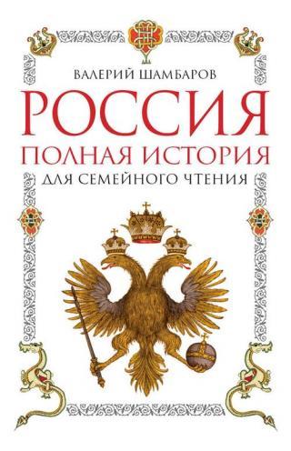 Россия. Полная история для семейного чтения