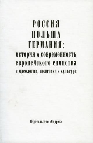 Россия, Польша, Германия: история и современность европейского единства в идеологии, политике и культуре