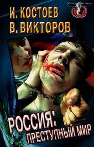Россия - преступный мир