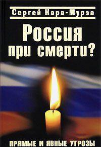 Россия при смерти? Прямые и явные угрозы