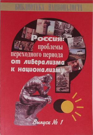 РОССИЯ: ПРОБЛЕМЫ ПЕРЕХОДНОГО ПЕРИОДА ОТ ЛИБЕРАЛИЗМА К НАЦИОНАЛИЗМУ