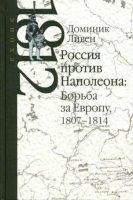 Россия против Наполеона. Борьба за Европу. 1807-1814