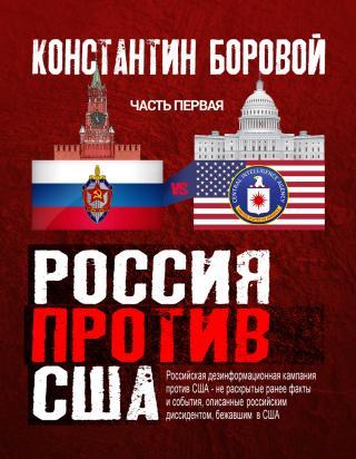 Россия против США [calibre 4.99.5]