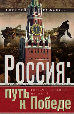 Россия. Путь к Победе. Горбачев–Ельцин–Путин-?
