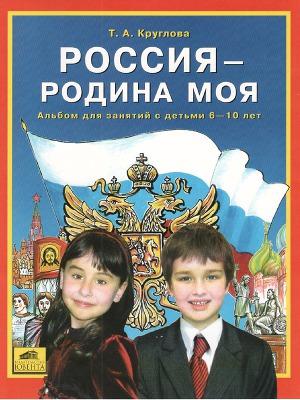 Россия - Родина моя