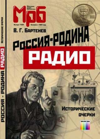 Россия - родина Радио. Исторические очерки