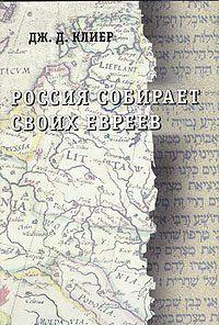 Россия собирает своих евреев