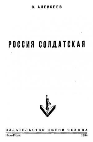 Россия солдатская
