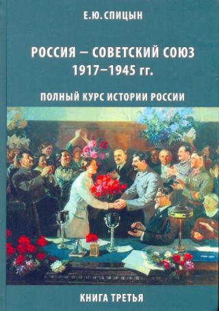 Россия — Советский Союз, 1917–1945 гг.