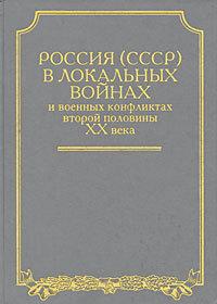 Россия (СССР) в войнах второй половины XX века