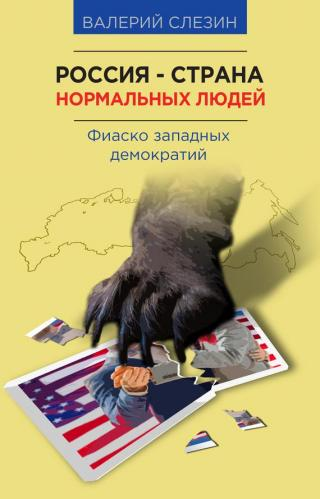 Россия — страна нормальных людей
