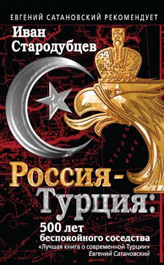 Россия – Турция: 500 лет беспокойного соседства