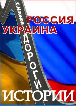 Россия - Украина. Дороги истории