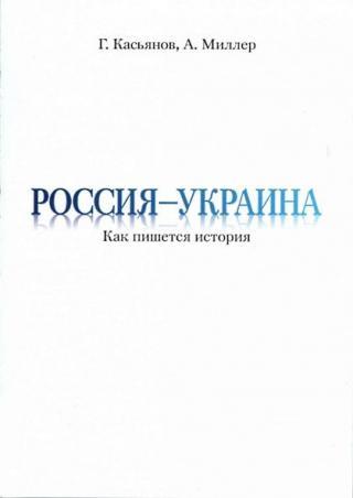 Россия — Украина: Как пишется история