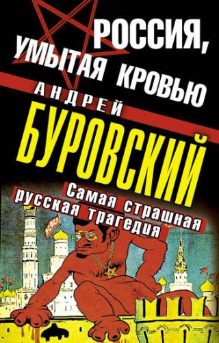 Россия, умытая кровью [Самая страшная русская трагедия]