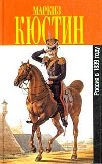 Россия в 1839 году. Том первый