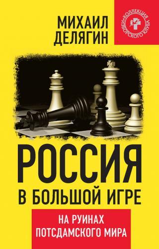 Россия в большой игре [На руинах потсдамского мира]
