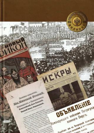Россия в годы Первой мировой войны: экономическое положение, социальные процессы, политический кризис